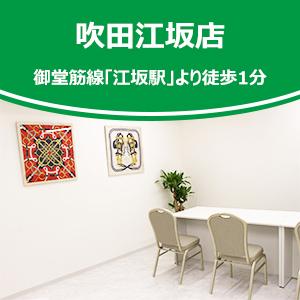 吹田江坂店