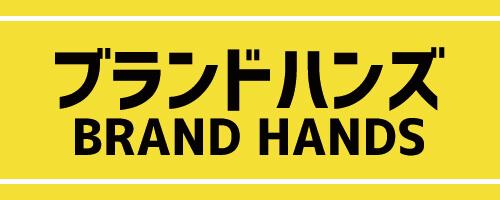 ブランドハンズ